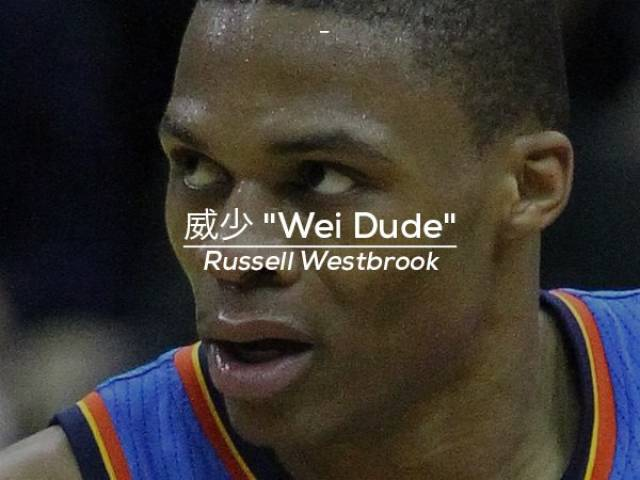 Chinese Gave Nicknames To All The Most Popular NBA Players