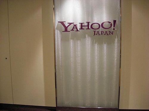 Japanese Yahoo office (40 pics)