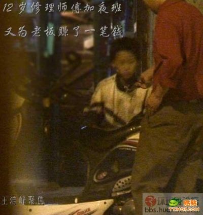 About child labor in China (20 pics)