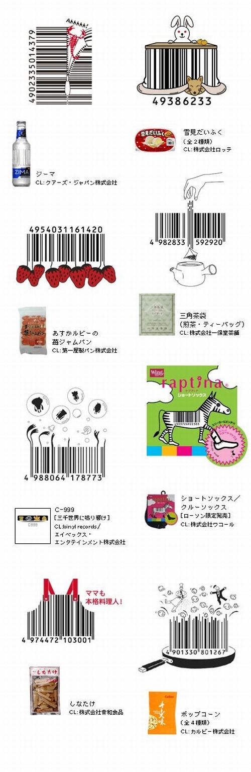 Japanese Creative Bar Codes (3 pics)