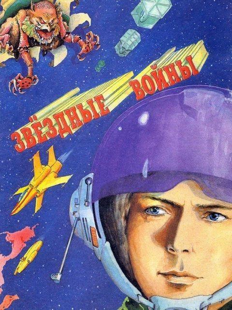 Soviet Star Wars Posters (4 pics)