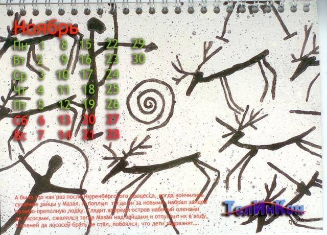 Unusual Calendar (12 pics)