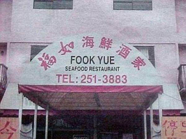 Funny Restaurant Signs (25 pics)