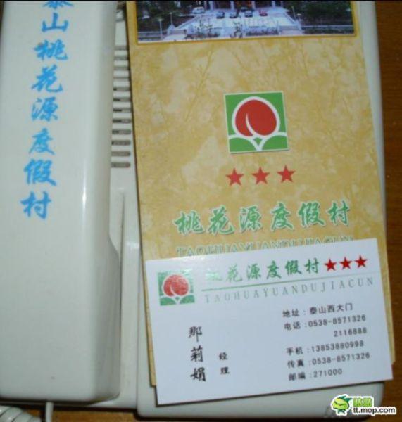 "Chinese ""No Star"" Hotel (21 pics)"