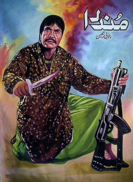 Movie Posters of Bloodthirsty Lollywood! (24 pics)