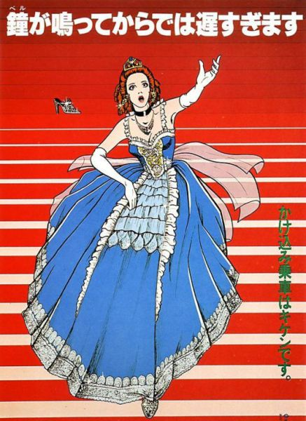 Rare Vintage Japanese Posters (20 pics)