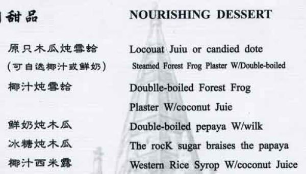 Hilarious Comments to a Foreign Menu (38 pics)