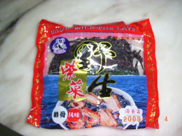 Fake Seaweed (8 pics)