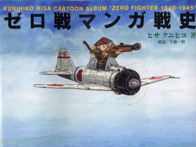 "World War II Japanese ""Zero Fighter"""