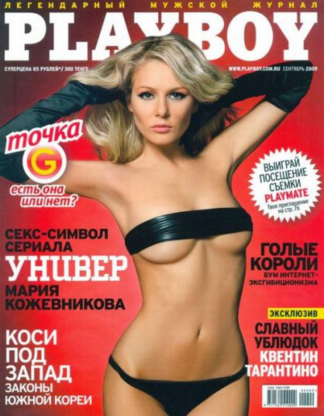 Hottness in the Russian Parliament