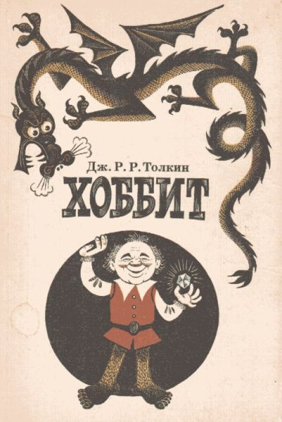 "The Soviet ""Hobbit"" Book"