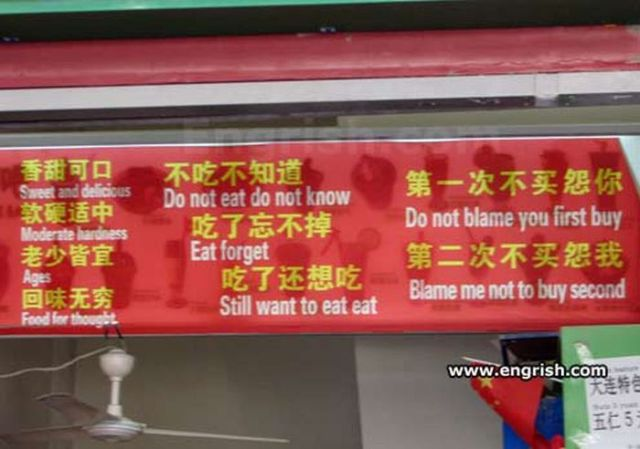 Engrish Signs