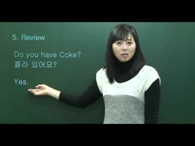 So, How Do You Pronounce Coke?