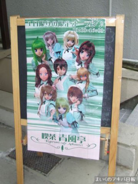 Now You Can Get Served By Your Favourite Anime Character…