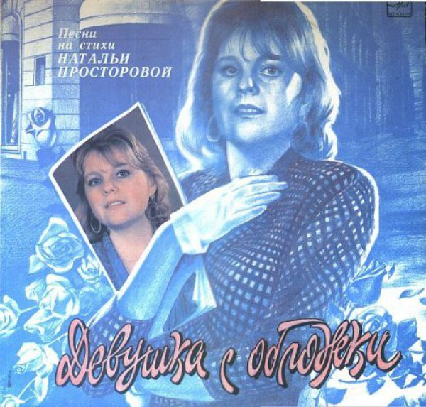 Things You Probably Won't Recognise: Old Russian Record Covers