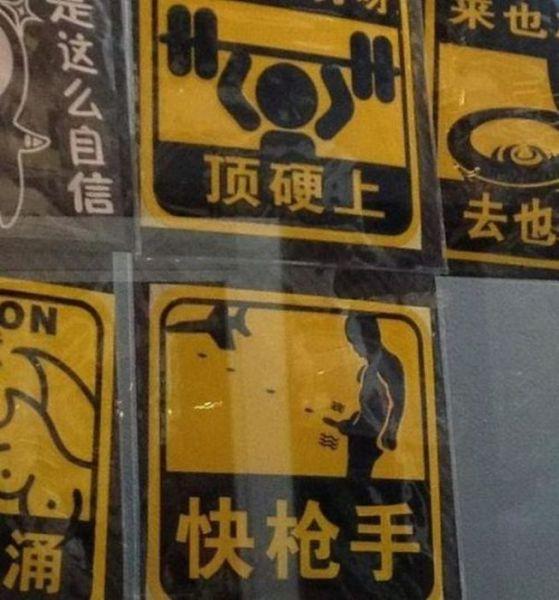 Public Signs: WTF? Part 22