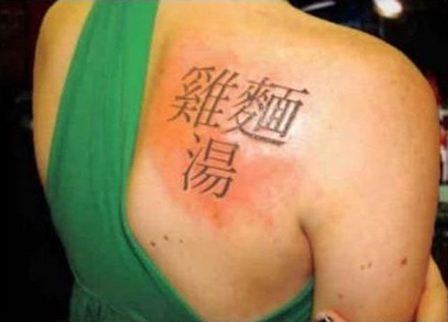 Be Careful to Avoid This Common Tattoo Fail