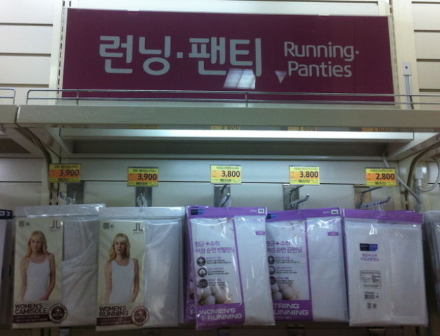 Weird Items That Are Really for Sale in South Korea