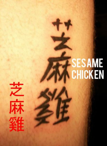 Why You Should Be Careful When Choosing Chinese Symbol Tattoos