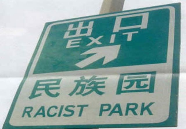 Chinese Sign Translations That Are Outrageously Wrong