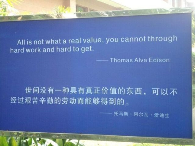 Terrible English Translations That Are Total Fails
