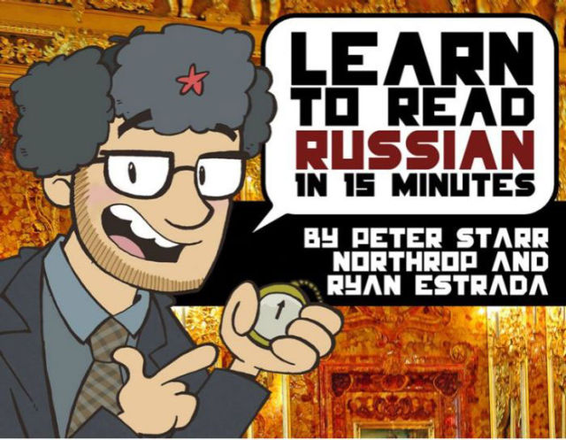 A 15 Minute Crash Course in Reading Russian