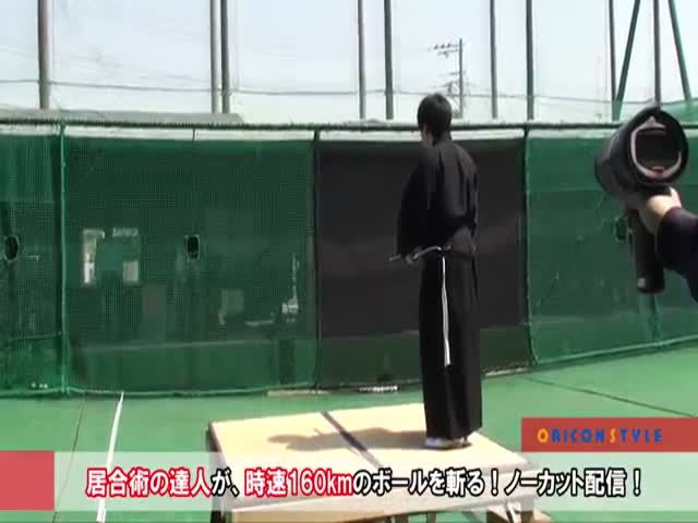 Samurai Effortlessly Slices through a Baseball Travelling at 100 mph