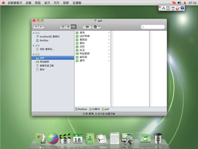 North Korean Computer And Its Operating System